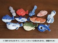 美濃焼 箸置きセット 魚介