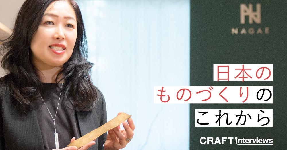 女性は誰もがマーケター。日本のものづくりは、世界のブランドになれる?[後編]