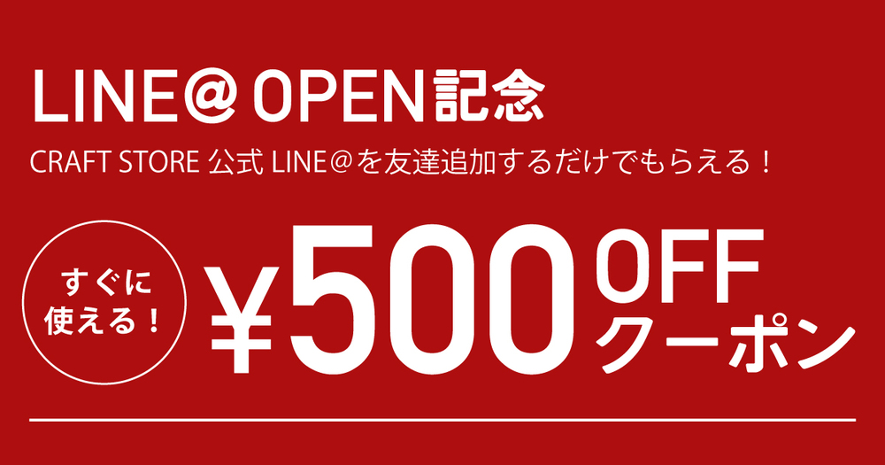 【キャンペーン終了】オープン記念!LINEのお友達追加でクーポンGet