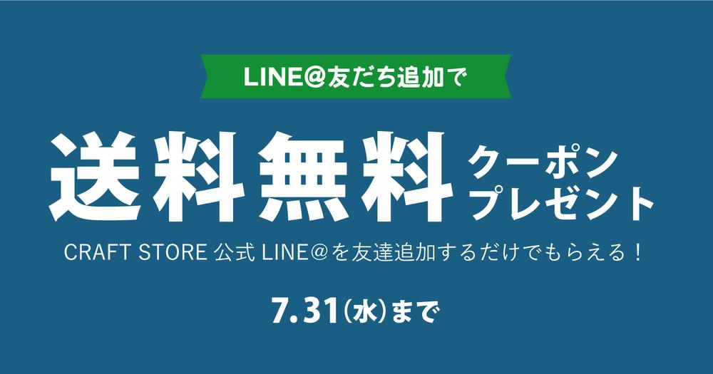 LINE@友だち追加で送料無料クーポンプレゼント!