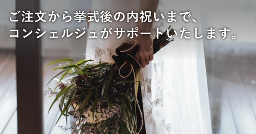 引き出物は日本の良いものを贈ろう。|CRAFT STOREが提案するMade in Japanの引き出物
