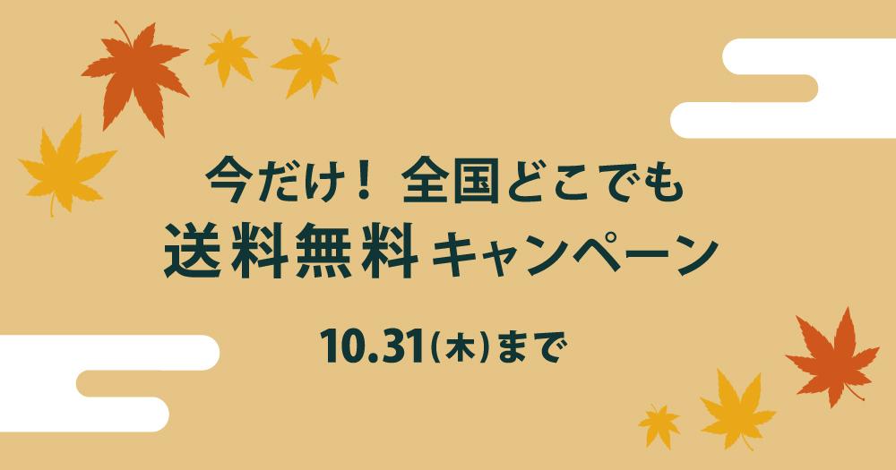 【10月27日から31日まで!全国どこでも送料無料キャンペーン】