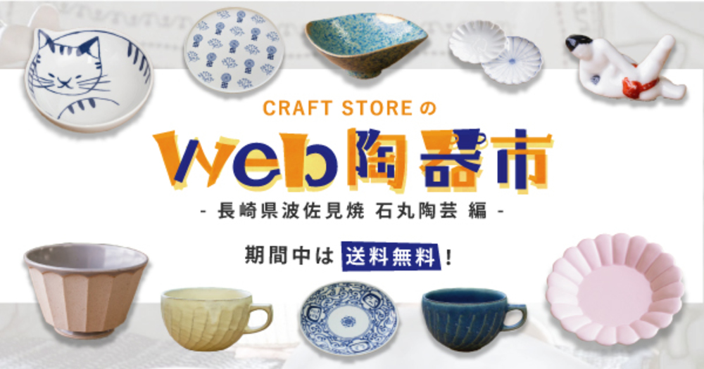 【終了しました】2019年最後の波佐見焼WEB陶器市を開催!