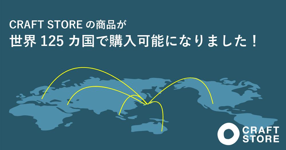 【海外対応が可能に!】世界125カ国で、CRAFT STOREをご利用いただけます!