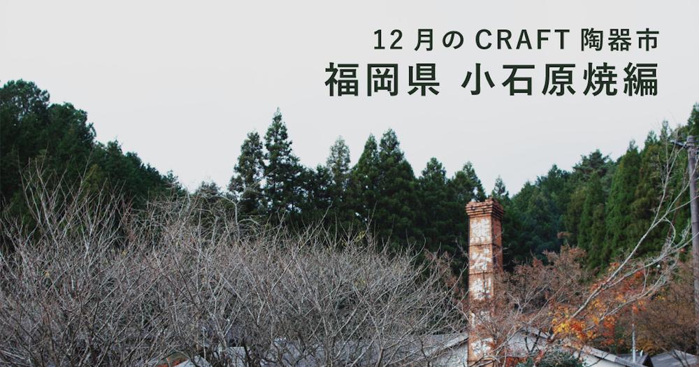 12月は小石原焼!おうちで楽しむCRAFT陶器市