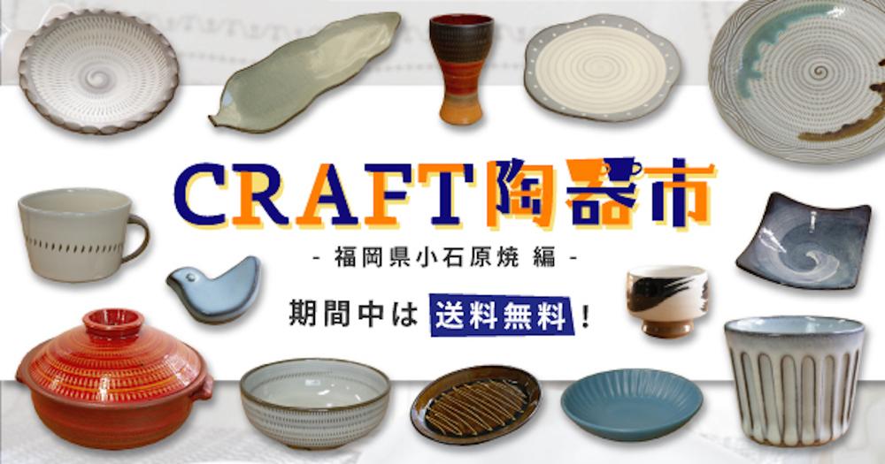 新商品、追加しました!小石原焼を揃えたCRAFT陶器市