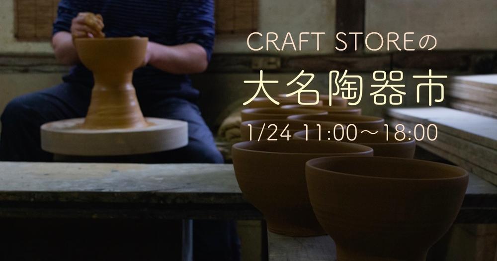 1月24日は旧大名小で陶器市!1日限定で開催決定