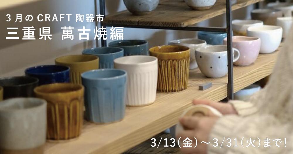 3月は萬古焼!おうちで楽しむCRAFT陶器市