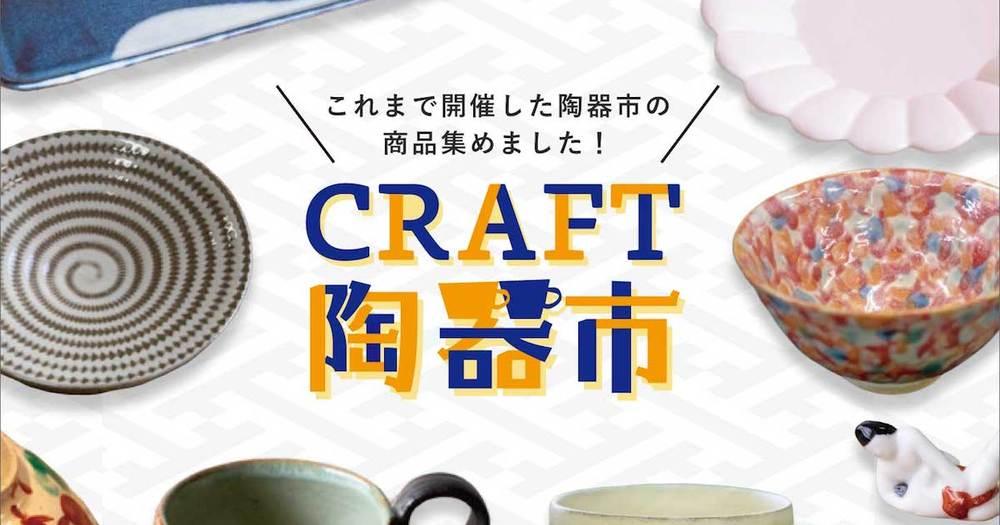 これまでの陶器市がいつでも楽しめる『復刻版 CRAFT陶器市』の開催が決定!