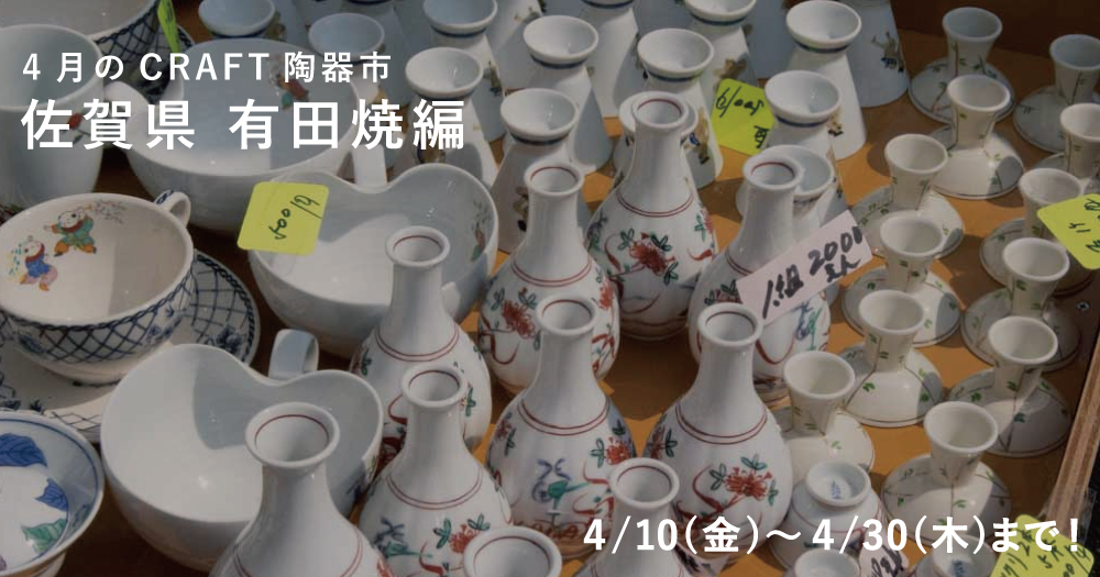 4月は有田焼!おうちで楽しむCRAFT陶器市