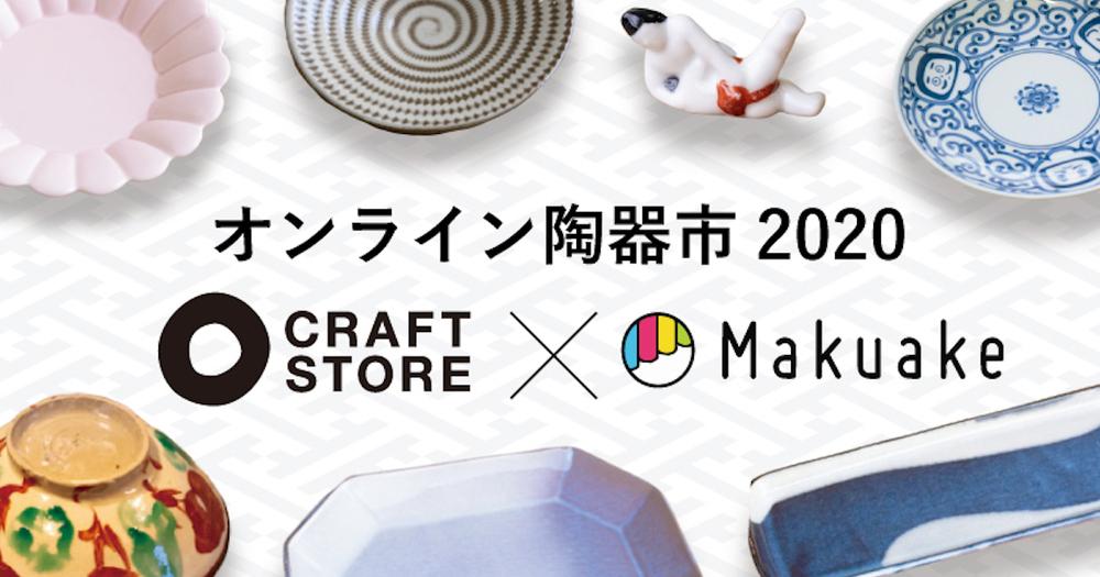 【出展者募集中】日本各地の陶磁器が集う「オンライン陶器市2020」をMakuake上で開催!