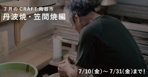 7月は丹波焼と笠間焼をお届け!おうちで楽しむCRAFT陶器市