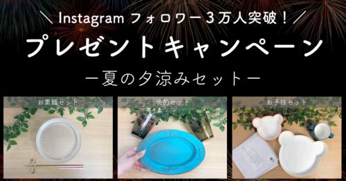 【Instagramフォロワー3万人突破】プレゼントキャンペーン