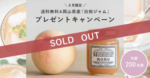 【8月限定】送料無料&岡山県産「白桃ジャム」プレゼントキャンペーン