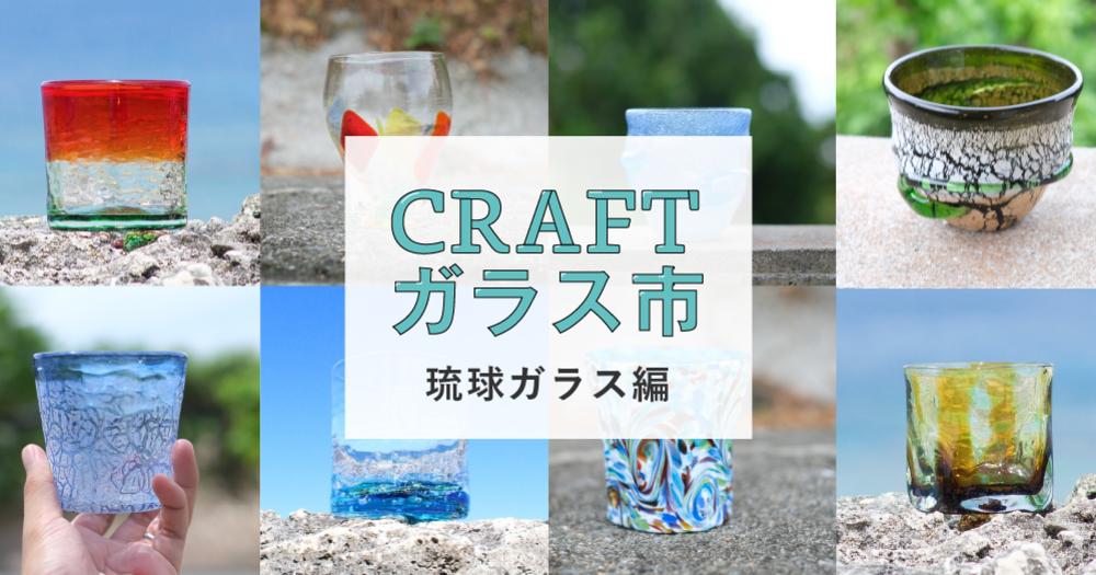 ついに開催!待望の『CRAFTガラス市 − 琉球ガラス編』