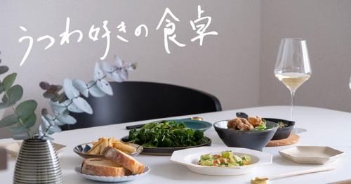 うつわ好きの食卓 Yuki Ideさん編
