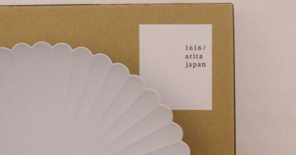 1616/arita japanーお洒落で洗練された有田焼ー