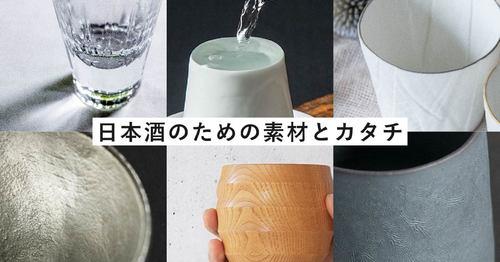 日本酒に合わせたグラス・酒器選び/素材による飲み口の違い