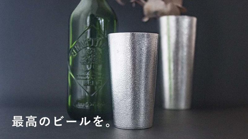 能作の錫100%ビアカップ