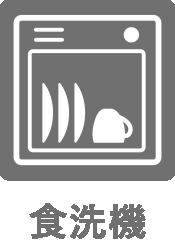 [◯]食器洗浄機
