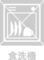 [×]食器洗浄機